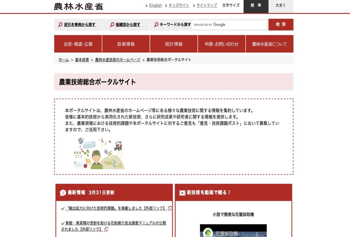 おすすめ農業webメディアその3:農業技術総合ポータルサイト