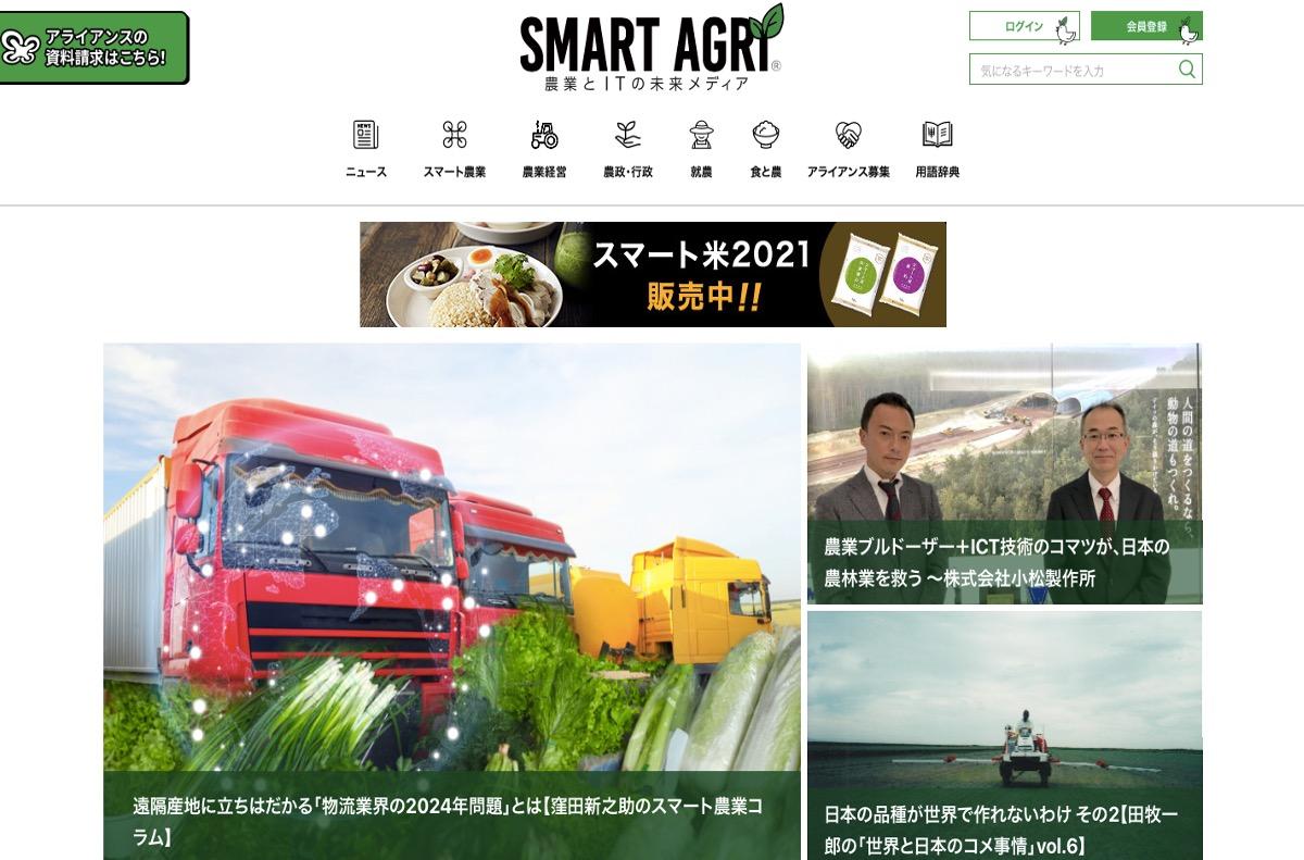 おすすめ農業webメディアその4:SMART AGRI