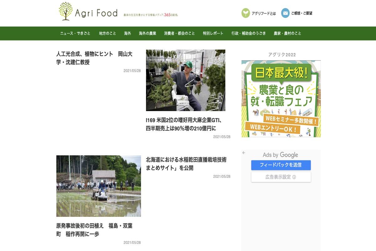 おすすめ農業webメディア・サイトその5:Agrifood
