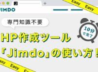 専門知識不要のHP作成ツール「Jimdo」の使い方!【10分で完了】