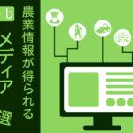 農業情報が得られるwebメディア・サイト5選【2021最新版】