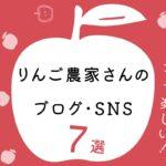 りんご農家さんのブログ・SNS7選【更新多くて見てて楽しい!】